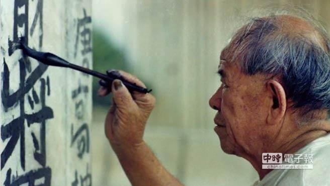 「九龍皇帝」曾灶財在香港街頭揮毫。(Google 虛擬博物館)