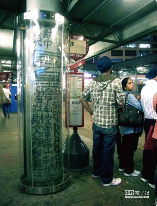 尖沙咀天星碼頭有曾灶財玻璃罩保護著的創作。(取自微信)