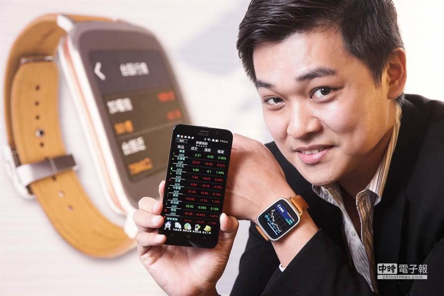 華碩與兆豐證券攜手發表智慧型手錶全新獨創金融應用「兆豐行動VIP」APP,用戶可透過ASUS ZenWatch即時取得國內證期權即時報價、當日走勢、等資訊。(華碩提供)