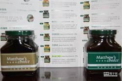 馬修嚴選竄改日期  3800瓶過期品流市面