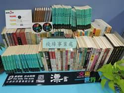 423漂書日 樂邀大家好書分享