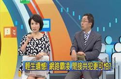 【網路酸辣湯】 「酸民」的正義?!網路霸凌鬧出人命!!