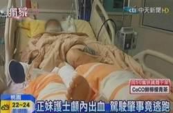 正妹護士遭酒駕追撞昏迷 舉證不易揪兇難