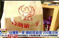胡椒粉摻碳酸鎂 「台灣第一家」也中