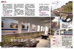 子母隧道 濱海車站 崎頂安靜漫步