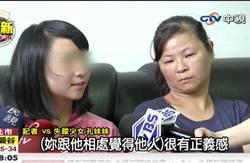 「鏡音王國」成員誘拐少女 孔子77代孫受害