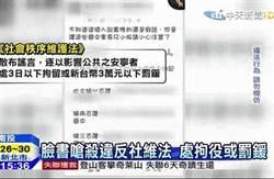 FB嗆殺10多所國中?循IP逮屏東國中生 \t