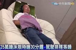 25萬睡床限時睡30分鐘 駕駛排隊等睡