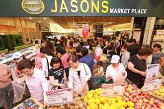 頂級超市JASONS 漢神巨蛋購物廣場新開幕