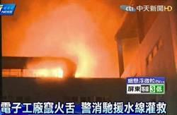 電子工廠竄火舌 爆炸巨響嚇壞住戶 \t