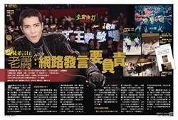 《時報周刊》娛圈揭祕 緊盯徒弟言行 老蕭:網路發言要負責