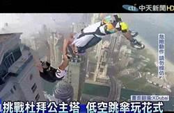 藝高人膽大! 杜拜公主塔低空跳傘