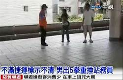捷運標示不清!? 男揮5拳重捶站務員