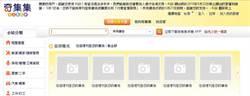 「奇集集」宣布 22日起關站