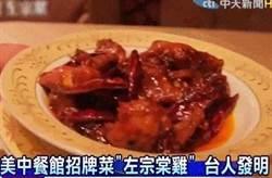 美中餐館招牌菜「左宗棠雞」 台人發明