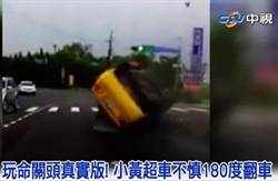 小黃酒駕超車擦撞 街頭上演大翻車