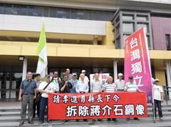 台灣民族黨等要求李進勇拆蔣介石銅像
