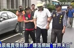 大街摀嘴襲胸 31歲男落網稱失業衝動