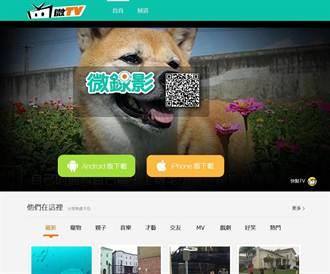 中天網路影音平台「快點TV」明上線