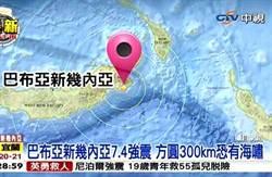 巴布亞新幾內亞7.4強震恐海嘯