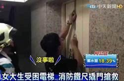 女大生受困電梯 消防鐵尺撬門搶救