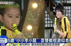 5歲「小小李小龍」 耍雙截棍激似本尊
