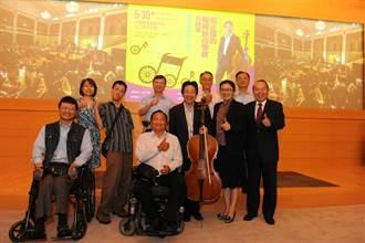 大提琴家張正傑 高雄舉辦輪椅族音樂會