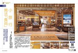《時報周刊》台南南法「食尚」小旅行