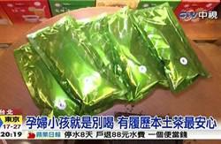 「大苑子」也出包 包種青茶殘農藥