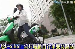 尬U-Bike! 公共電動自行車雙北設站