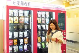 智慧型面膜販賣機「美顏奇機」幫你測膚質