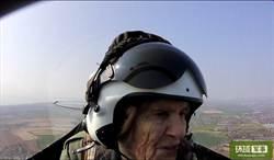 9旬二戰女飛行員 隔70年再駕戰機