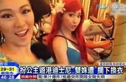 扮公主遊港迪士尼 雙姝遭「攔下換衣」