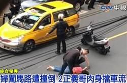 婦闖馬路遭撞倒 2正義哥肉身擋車流