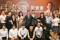 國際客家文藝季 林昭亮參與盛會