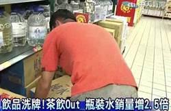 飲品洗牌!茶飲Out 瓶裝水銷量增2.5倍