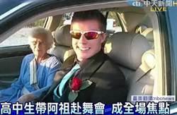 「最漂亮的女人」 高中生帶阿祖赴舞會