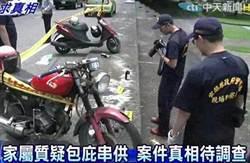 吸毒砍人警子同夥 死者家屬控警包庇