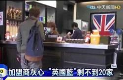 英國藍茶葉過關 復業「不賣花茶」