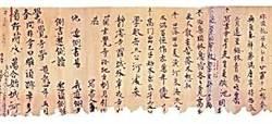 唐代小學生家庭作業 吐魯番古墓出土