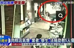 肉粽店氣爆 業者 學生 法籍助教5人傷