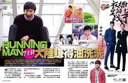 《時報周刊》RM 7主持 大陸賺得油洗洗