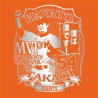 「我就是我!」巨人出高木勇人專屬T恤