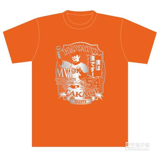 「我就是我!」, 巨人隊出高木勇人專屬T恤。(圖/取自巨人隊官網)