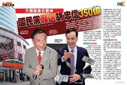 天價黨產若賣掉 國民黨願送胡忠信350億
