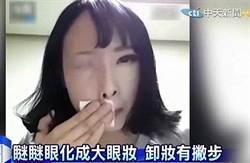 瞇瞇眼化成大眼妝 卸妝有撇步