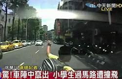 驚!車陣中竄出 小學生過馬路遭撞飛