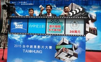 中市創意影片大賽徵件 獎金最高30萬