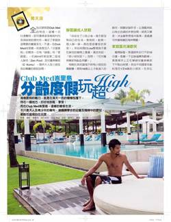 《時報周刊》Club Med峇里島 分齡度假玩超High