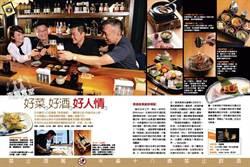 《時報周刊》夜貓食堂  好菜、好酒、好人情